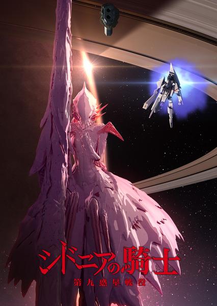 「シドニアの騎士」「シドニアの騎士 第九惑星戦役」Blu-ray BOX (2)