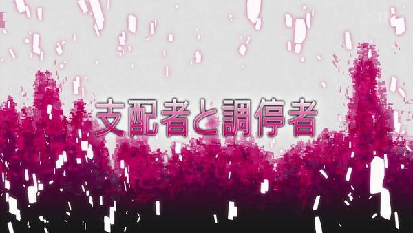 「 アリシゼーション」SAO3期 13話感想 (8)