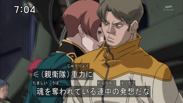 「機動戦士ガンダム UC0096」16話 (4)
