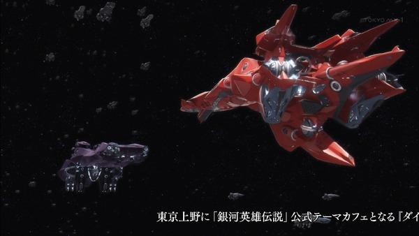 「銀河英雄伝説 Die Neue These」7話感想 (19)