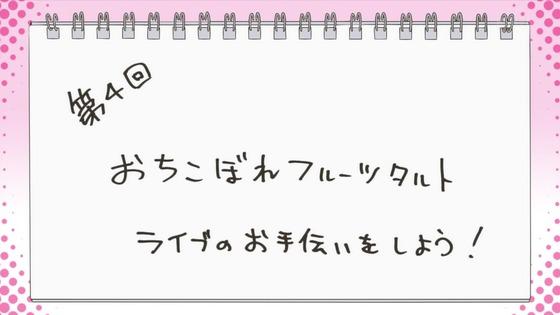 「おちこぼれフルーツタルト」第3話感想 画像 (5)