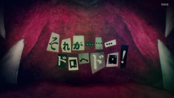 「ドロヘドロ」第10話感想 画像 (59)