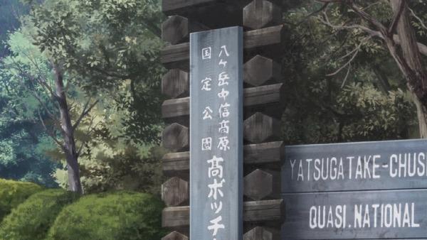 「ゆるキャン△」5話 (14)