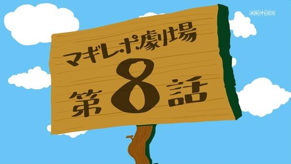 「まどか☆マギカ」8話感想 (91)