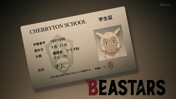 「BEASTARS ビースターズ」第12話 画像  (106)