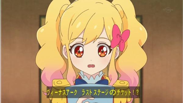 「アイカツスターズ!」第97話 (29)