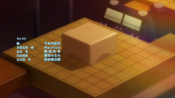 「りゅうおうのおしごと!」6話 (62)