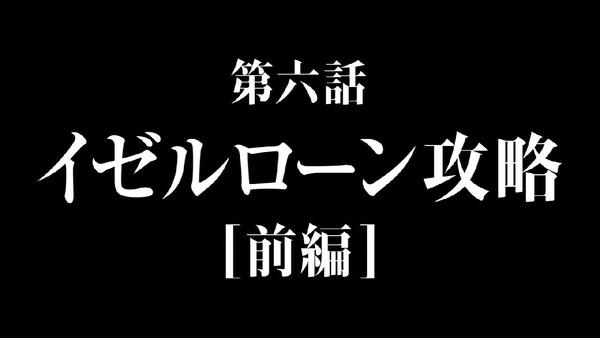 「銀河英雄伝説 Die Neue These」6話感想 (11)