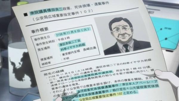 「PSYCHO-PASS サイコパス」8話感想  (21)