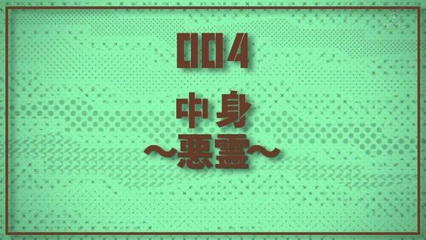 「モブサイコ100Ⅱ」2期 3話感想 (80)