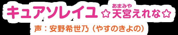 「スター☆トゥインクルプリキュア」 (5)