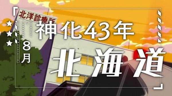コンクリート・レボルティオ 超人幻想 (9)