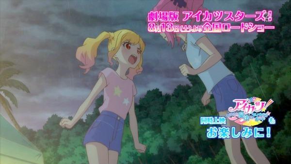 「アイカツスターズ!」第18話 (51)-001