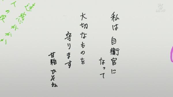 「ひそねとまそたん」11話感想 (37)