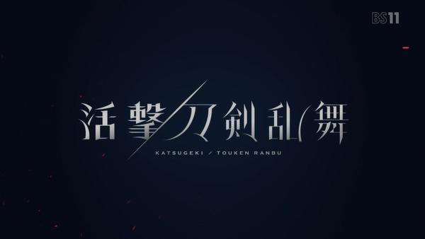 「活撃 刀剣乱舞」1話 (45)