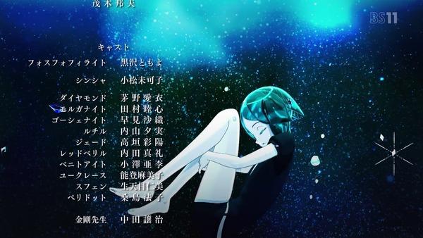 「宝石の国」1話 (46)