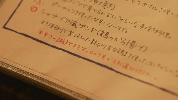 「孤独のグルメ Season6」3話 (63)