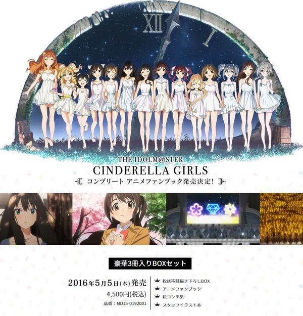 シンデレラアニメファンブック
