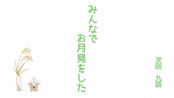 のんのんびより りぴーと (60)