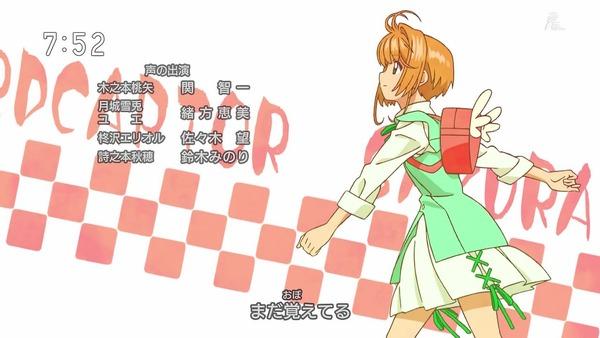 「カードキャプターさくら クリアカード編」4話 (72)