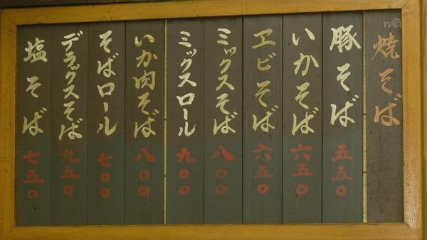 「孤独のグルメ Season6」1話 (27)