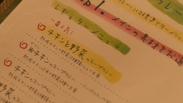 「孤独のグルメ Season6」3話 (62)