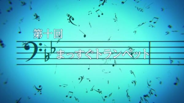 ユーフォニアム (10)