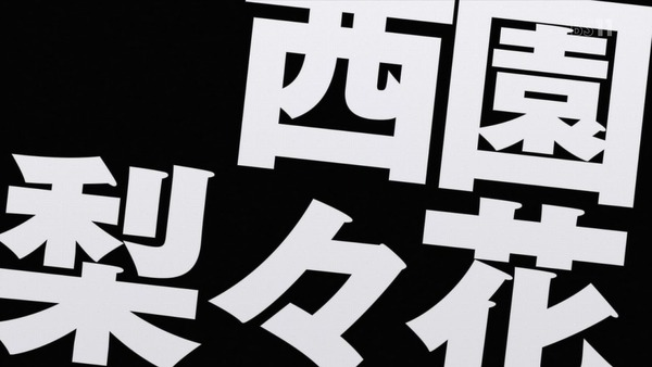 「オカルティック・ナイン」 (43)
