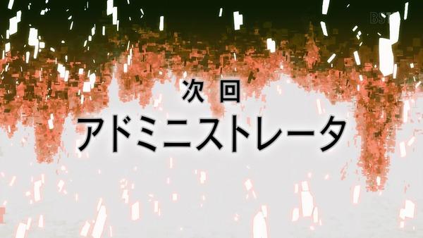 「アリシゼーション」SAO3期 22話感想 (58)