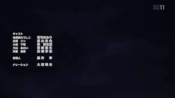 「ゆるキャン△」2話 (70)