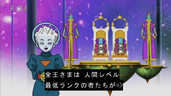 「ドラゴンボール超」80話 (23)