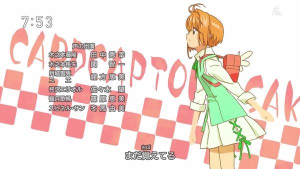 「カードキャプターさくら クリアカード編」1話 (69)