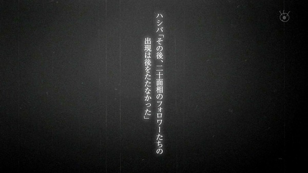 乱歩奇譚 Game of Laplace (40)