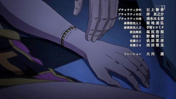「ジョジョの奇妙な冒険 5部」20話感想 (47)