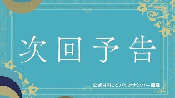 「はめふらX」2期 3話感想 (54)