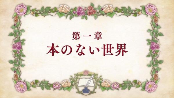 「本好きの下剋上」1話感想 (14)