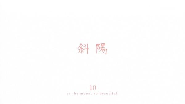 「月がきれい」10話 (47)