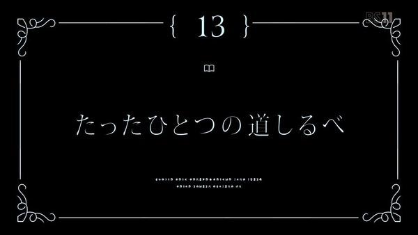 「マギアレコード」13話感想 画像 (82)