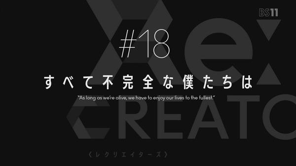 「ReCREATORS(レクリエイターズ)」18話 (66)