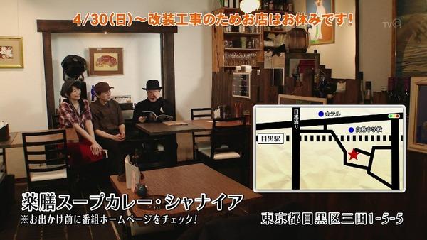 「孤独のグルメ Season6」3話 (57)