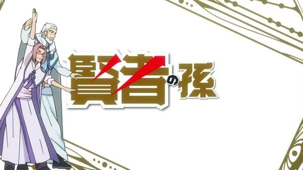 「賢者の孫」1話感想 (25)