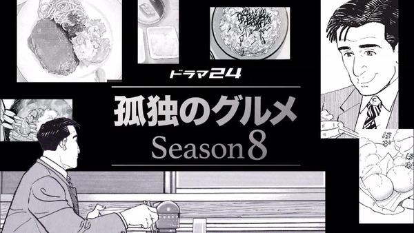 「孤独のグルメ  Season8」2話感想 (18)