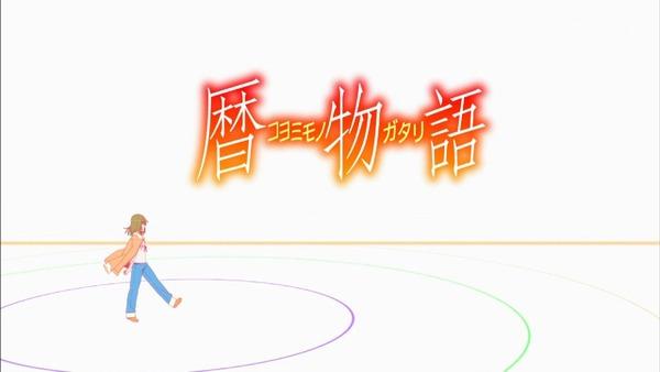 「暦物語」5話、6話感想 (1)