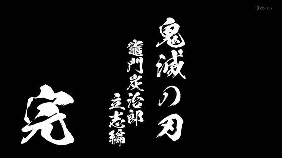 「鬼滅の刃」竈門炭治郎 立志編 第五夜 柱合会議 (15)