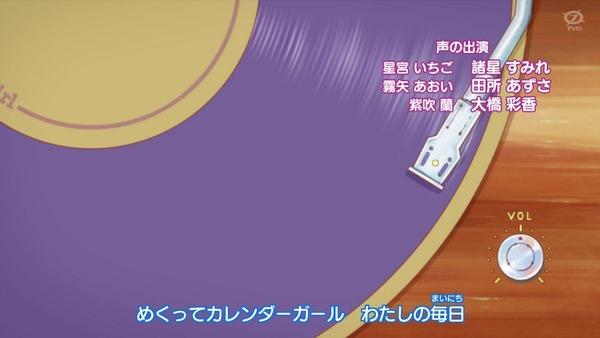 「アイカツオンパレード!」7話感想  (118)