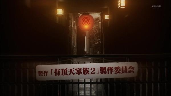 「有頂天家族2」2話 (29)