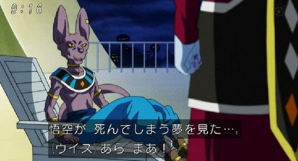 「ドラゴンボール超」87話 (13)