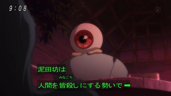 「ゲゲゲの鬼太郎」6期 54話感想 (15)