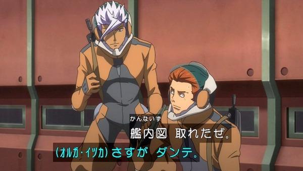 機動戦士ガンダム 鉄血のオルフェンズ (1)
