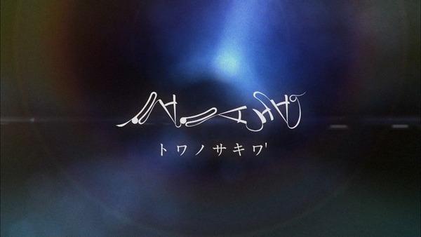 「正解するカド」10話 (2)